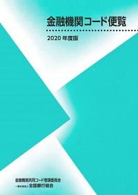 金融機関コード便覧2020年度版