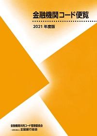金融機関コード便覧2021年度版本冊