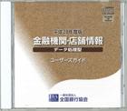 金融機関店舗情報CD-ROMデータ処理型 平成28年11月版