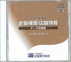 金融機関店舗情報CD-ROMデータ処理型平成29年8月版
