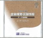 金融機関店舗情報CD-ROMデータ処理型 平成31年3月版