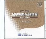 金融機関店舗情報CD-ROMデータ処理型 2019年11月版