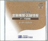 金融機関店舗情報CD-ROMデータ処理型2020年10月版