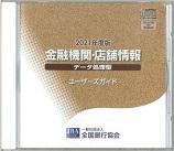 金融機関店舗情報CD-ROMデータ処理型2021年10月版
